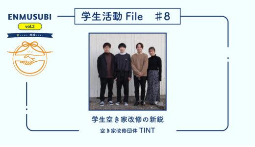 File#8 学生空き家改修の新鋭 TINT