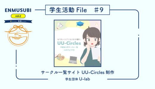 File#9 サークル一覧サイトUU-Circles制作