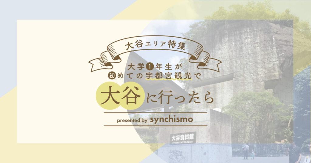 【大谷#7】大学1年が初!宇都宮観光で大谷へ