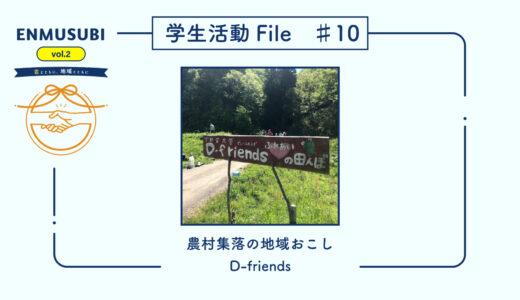 File#10 農村集落の地域おこし D-friends