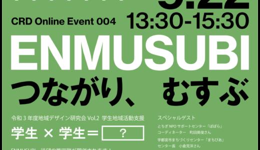 【イベント】ENMUSUBI 004 発表者・視聴者募集!