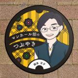 マンホール部2 【栃木県のどこでしょう?】