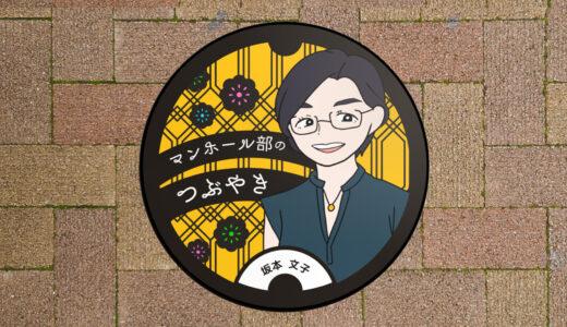 マンホール部始動!【福岡県飯塚市】