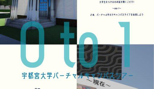 バーチャル宇都宮大学②ポスターとHPが完成しました!